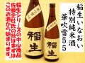鳩正宗 稲生(いなおい)特別純米酒 華吹雪55 日本酒通販 日本酒ショップくるみや