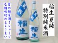 稲生いなおい 夏純 特別純米酒 華吹雪60 十和田の地酒通販 日本酒ショップくるみや