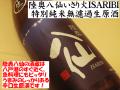 陸奥八仙 いさり火 ISARIBI 特別純米無濾過生原酒 日本酒通販 日本酒ショップくるみや