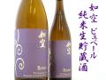 如空 Buveurビュベール 純米生貯蔵酒 青森の地酒通販 日本酒ショップくるみや