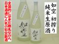 如空じょくう 初搾り 純米生原酒 華吹雪仕込 青森の地酒通販 日本酒ショップくるみや