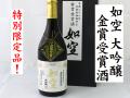 如空じょくう 大吟醸 全国新酒鑑評会 金賞受賞酒 青森の地酒通販 日本酒ショップくるみや