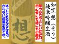 如空じょくう 想(そう) 純米吟醸生酒 日本酒通販 日本酒ショップくるみや