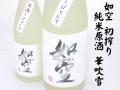 如空じょくう 初搾り 純米原酒 一回火入れ 華吹雪仕込 青森の地酒通販 日本酒ショップくるみや