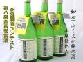 如空 ふくよか純米酒 山廃仕込み 日本酒通販 日本酒ショップくるみや