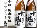 十魂じゅっこん ひやおろし 純米吟醸生酒 十人の勇士が魂を込めて 八戸の地酒通販 日本酒ショップくるみや