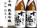十魂じゅっこん ひやおろし 十人の勇士が魂を込めて 純米吟醸1回火入れ 八戸の地酒通販 日本酒ショップくるみや