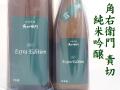 角右衛門 責切 純米吟醸 2017 Extra Edition 秋田の地酒通販 日本酒ショップくるみや