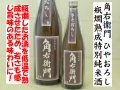 角右衛門 ひやおろし 特別純米酒 日本酒通販 日本酒ショップくるみや