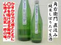 角右衛門 直汲み 純米しぼりたて生酒 日本酒通販 日本酒ショップくるみや