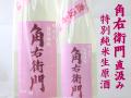 角右衛門 直汲み 特別純米生原酒 秋田の地酒通販 日本酒ショップくるみや