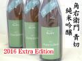 角右衛門 責切 純米吟醸 2016 Extra Edition 秋田の地酒通販 日本酒ショップくるみや