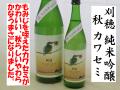 刈穂 秋 kawasemi かわせみ 純米吟醸 日本酒通販 日本酒ショップくるみや