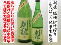 刈穂 あらばしり純米生原酒 日本酒通販 日本酒ショップくるみや