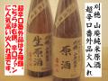 刈穂 超辛口番外品 山廃純米原酒 日本酒度+21 日本酒通販 日本酒ショップくるみや