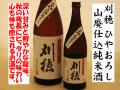 刈穂 ひやおろし 山廃仕込純米酒 日本酒通販 日本酒ショップくるみや