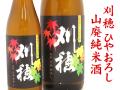 刈穂 ひやおろし 山廃仕込純米酒 秋田の地酒通販 日本酒ショップくるみや