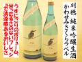 刈穂 かわせみさくらラベル 純米吟醸生酒 日本酒通販 日本酒ショップくるみや