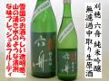 刈穂 六舟 純米吟醸 無濾過中取り生原酒 日本酒通販 日本酒ショップくるみや