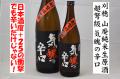 刈穂 超弩級 気魄の辛口 日本酒度+25 山廃純米生原酒  秋田の地酒通販 日本酒ショップくるみや