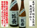 亀甲花菱 純米生原酒 無濾過中取り 日本酒通販 日本酒ショップくるみや