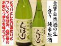金寶自然酒の生 しぼり 純米原酒 日本酒通販 日本酒ショップくるみや