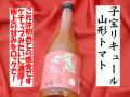 子宝リキュール 山形トマト リキュール通販 日本酒ショップくるみや