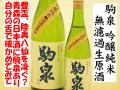駒泉 吟醸純米無濾過生原酒 日本酒通販 日本酒ショップくるみや