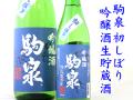 駒駒泉 初しぼり吟醸酒 生貯蔵酒 七戸の地酒通販 日本酒ショップくるみや