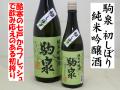 駒泉 初しぼり純米吟醸酒 生貯蔵酒 地酒通販 日本酒ショップくるみや