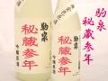 駒泉 秘蔵参年 吟醸原酒 青森の地酒通販 日本酒ショップくるみや