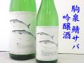 駒泉 鯖サバ 吟醸酒 青森の地酒通販 日本酒ショップくるみや