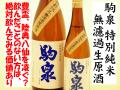 駒泉 特別純米無濾過生原酒 日本酒通販 日本酒ショップくるみや
