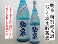 駒泉 にごり酒 特別純米酒 生貯蔵酒 七戸の地酒通販 日本酒ショップくるみや
