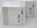 蔵人の酵素 顆粒 2.0g×60包 野菜、果物100種が原料の酵素通販 日本酒ショップくるみや