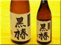 洞窟貯蔵芋焼酎 黒椿 日本酒ショップくるみや