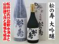 松の寿 大吟醸 日本酒通販 日本酒ショップくるみや