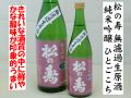 松の寿 純米吟醸 無濾過生原酒 ひとごこち 日本酒通販 日本酒ショップくるみや