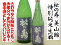 松の寿 特別純米生酒 美山錦 日本酒通販 日本酒ショップくるみや