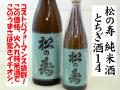 松の寿 純米酒 とちぎ酒14 日本酒通販 日本酒ショップくるみや