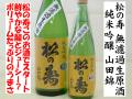 松の寿 純米吟醸 無濾過生原酒 山田錦 日本酒通販 日本酒ショップくるみや