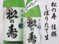 松の寿 佳撰 しぼりたて生原酒 栃木の地酒通販 日本酒ショップくるみや