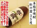 本格芋焼酎 松の露 35度