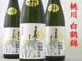 桃川 白鶴錦 吟醸純米酒 山田錦の兄弟米 青森の地酒通販 日本酒ショップくるみや