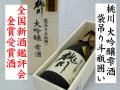 桃川 袋吊り斗瓶囲い 大吟醸雫酒 金賞受賞酒 日本酒通販 日本酒ショップくるみや