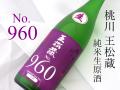 桃川 王松蔵 純米生原酒 No.960 青森の地酒通販 日本酒ショップくるみや