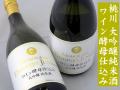 桃川 ワイン酵母仕込み 大吟醸純米酒 青森の地酒通販 日本酒ショップくるみや