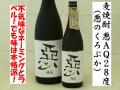 麦焼酎 悪AQ(悪のくろぶか)28度 麦焼酎通販 日本酒ショップくるみや
