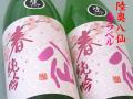 陸奥八仙 春ラベル 純米吟醸生原酒 八戸の桜ラベル 八戸の地酒通販 日本酒ショップくるみや