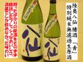 陸奥八仙 槽酒(ふなざけ)特別純米無濾過生原酒 青ラベル 日本酒通販 日本酒ショップくるみや